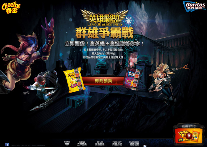 Cheetos x League of Legends