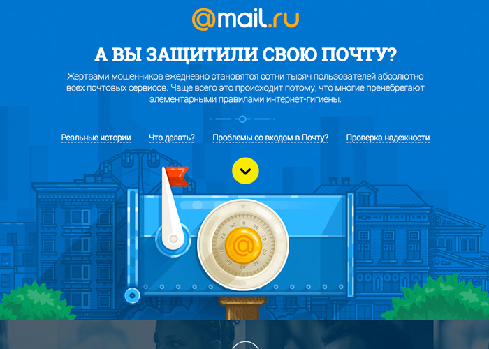 Security Mail.Ru | CSS Website