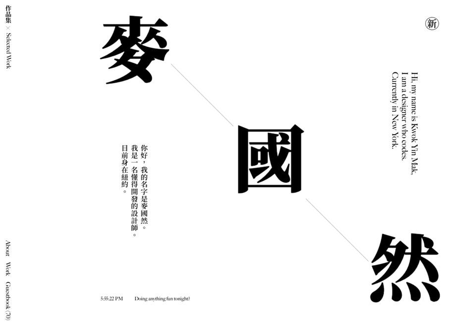 Kwok Yin Mak - Portfolio
